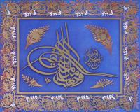 Osmanlı Tuğrası ve Dua - HAT-042